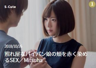 照れ屋なパイパン娘の頬を赤く染めるSEX/Mitsuha