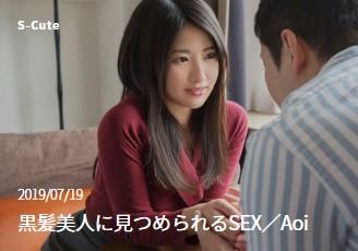 黒髪美人に見つめられるSEX/Aoi
