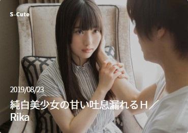純白美少女の甘い吐息漏れるH/Rika
