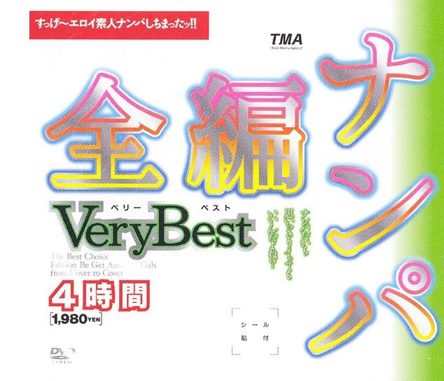 全編ナンパ Very Best 4時間